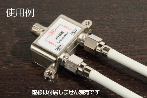 ◎送料\0 アンテナ分配器 線を2分岐 BS/CS/スカパー!対応 通電型_画像2