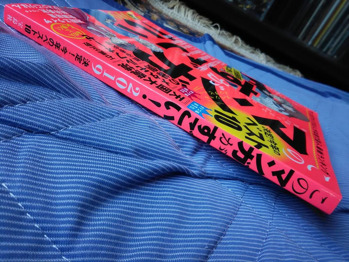 宝島社 [このマンガがすごい! 2019] 天国大魔境 メタモルフォーゼの縁側_画像3