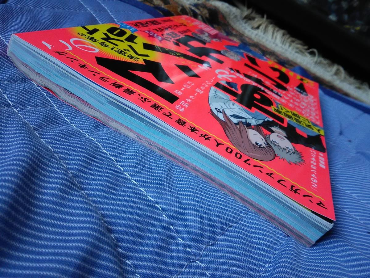 宝島社 [このマンガがすごい! 2019] 天国大魔境 メタモルフォーゼの縁側_画像5