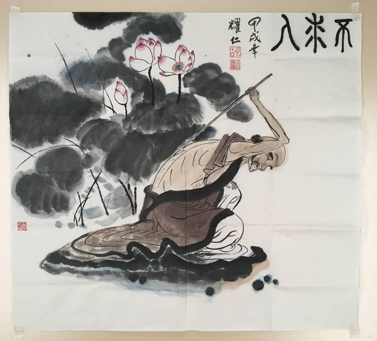 現代国画!/[胡耀仁・翁図・マクリ]/中国字画