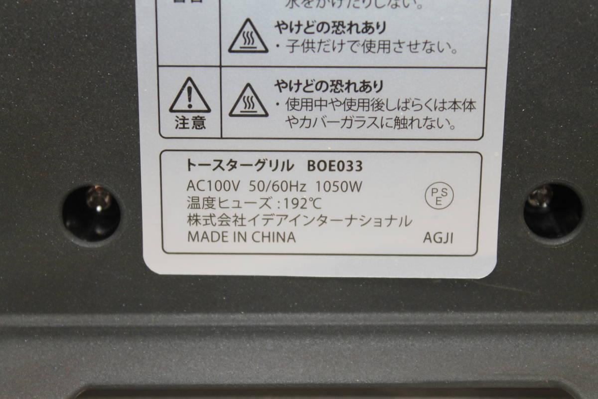 ☆ 未使用 BRUNO ブルーノ  トースターグリル BOE033 2017年末購入品_画像7