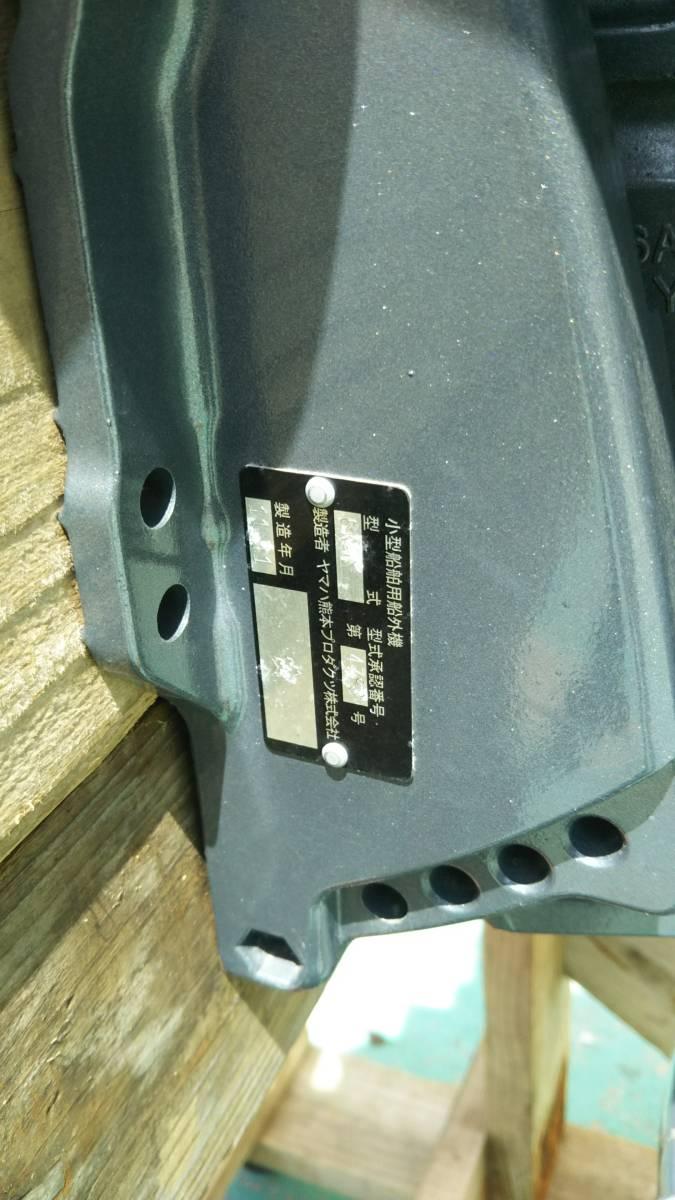 ヤマハ 4サイクル 15馬力 船外機 ホース タンク 水洗プラグ セット 展示品 試運転のみ_画像7