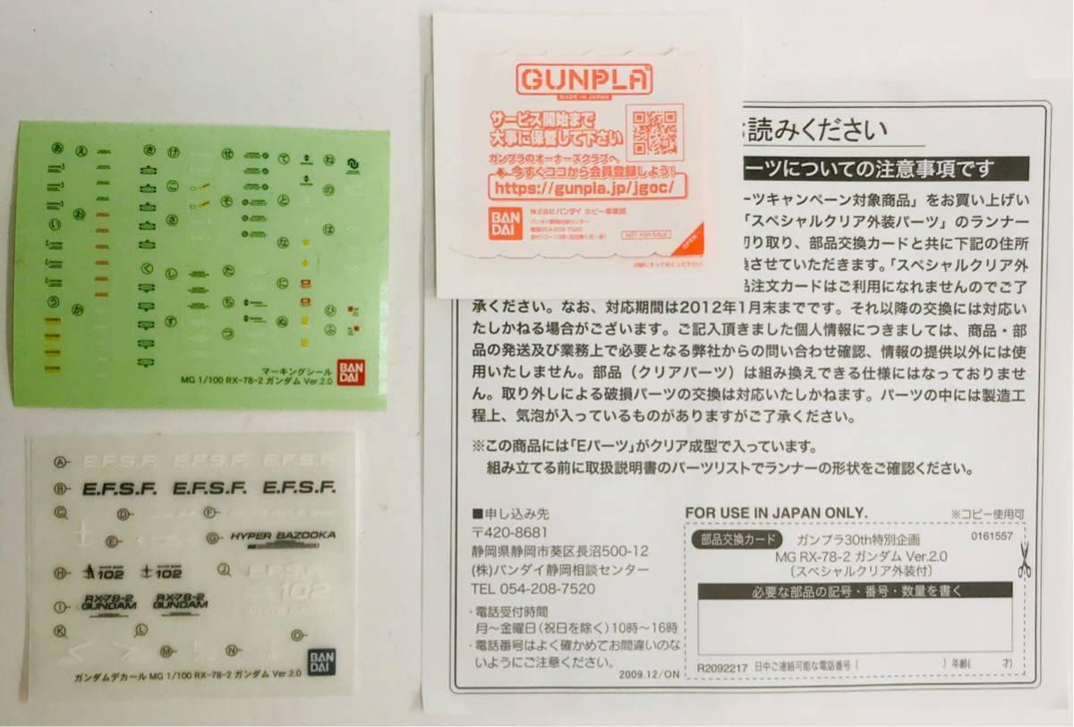 1/100 MG ガンプラ30周年特別企画 RX-78-2 ガンダム Ver.2.0 素組 完成品 / ジャンク_画像7