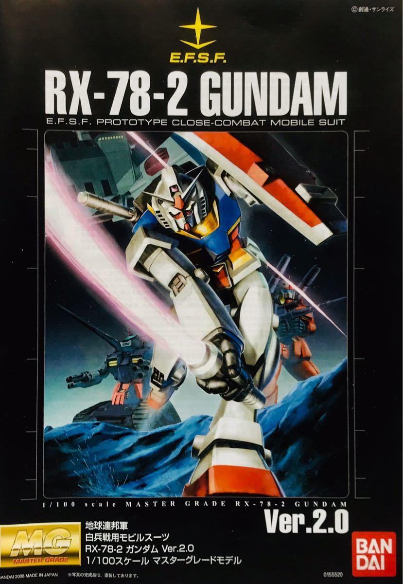 1/100 MG ガンプラ30周年特別企画 RX-78-2 ガンダム Ver.2.0 素組 完成品 / ジャンク_画像8