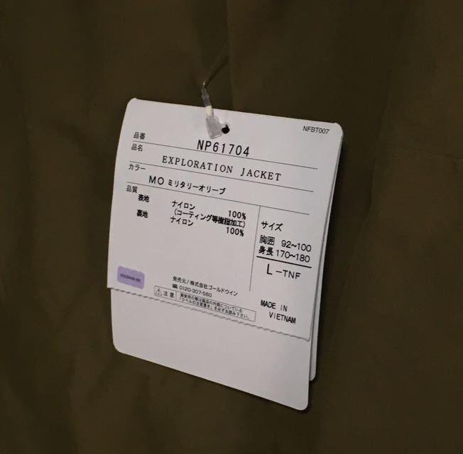 新品 NORTH FACE ノースフェイス エクスプロレーション パーカー NP61704 マウンテンパーカー オリーブ Lサイズ 緑 ライトジャケット_画像6