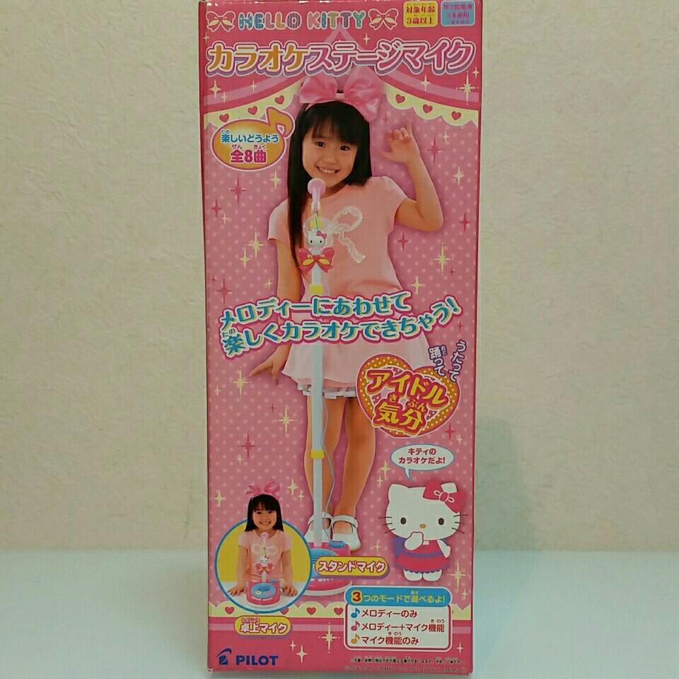 HELLO Kitty★ハローキティ★カラオケステージマイク★3モード★動作確認済み