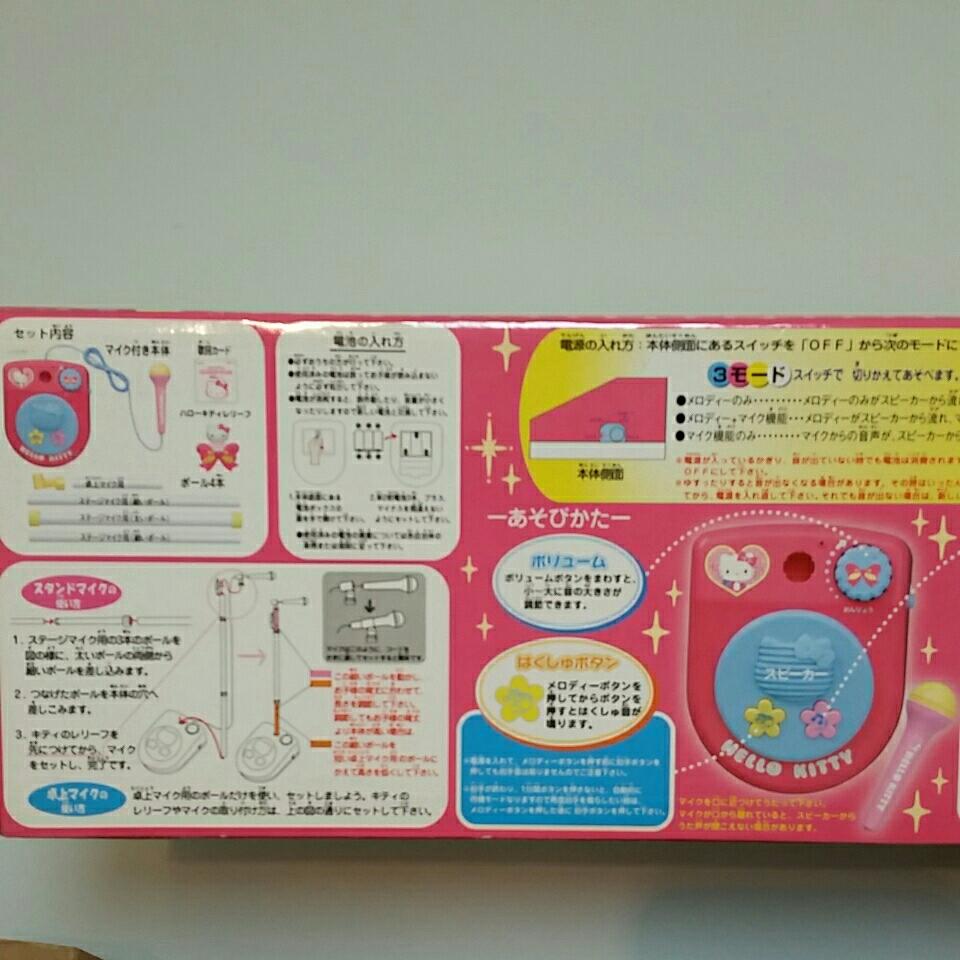HELLO Kitty★ハローキティ★カラオケステージマイク★3モード★動作確認済み_画像2