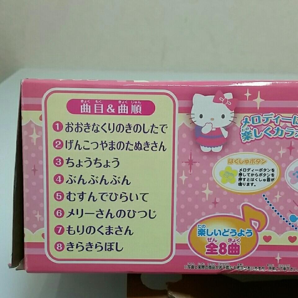 HELLO Kitty★ハローキティ★カラオケステージマイク★3モード★動作確認済み_画像4