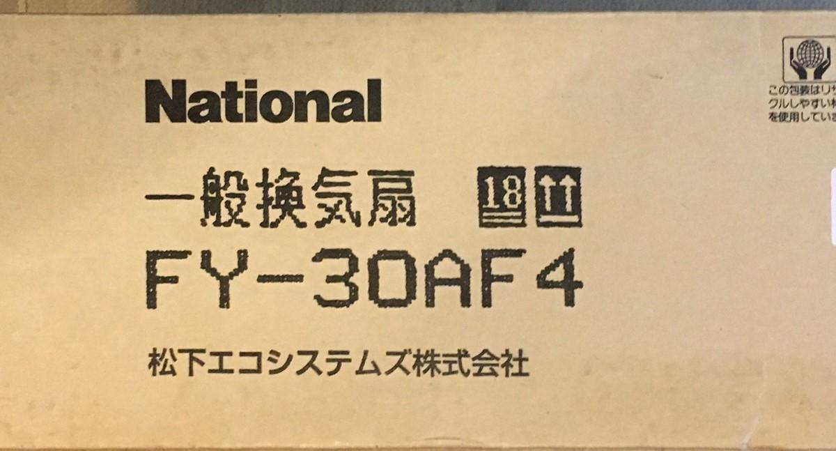 【開封済】【未使用】 Panasonic (パナソニック) 一般換気扇 FY-30AF4