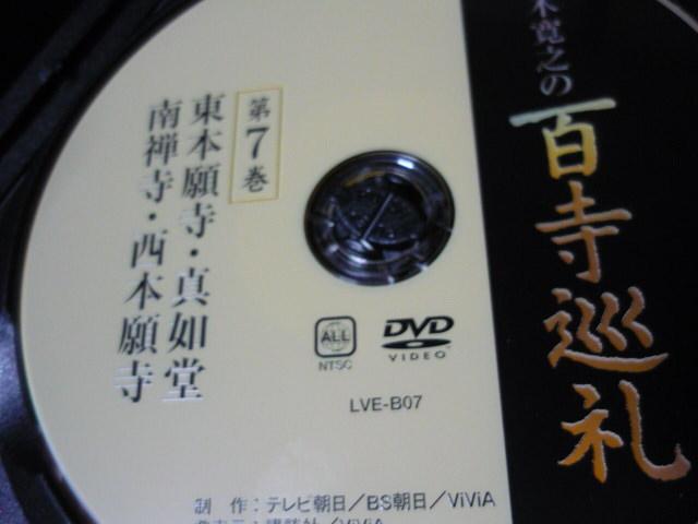 DVD五木寛之の百寺巡礼・第7巻・東本願寺・真如堂・南禅寺・西本願寺 送120~_画像3