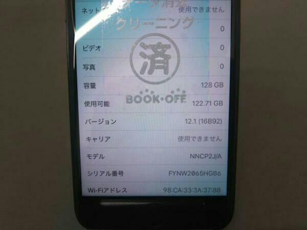 NNCP2J/A iPhone 7 128GB ジェットブラック docomo SIMロック解除済み ネットワーク利用制限○判定_画像9