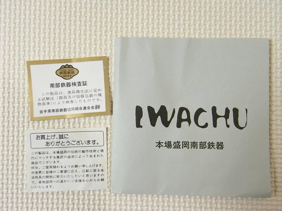 使用数回のみ 南部鉄器 すき焼き鍋 天平8号 岩鋳 IWACHU_画像8