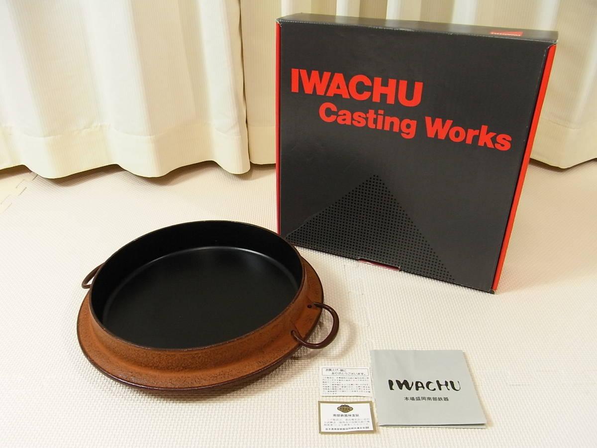 使用数回のみ 南部鉄器 すき焼き鍋 天平8号 岩鋳 IWACHU