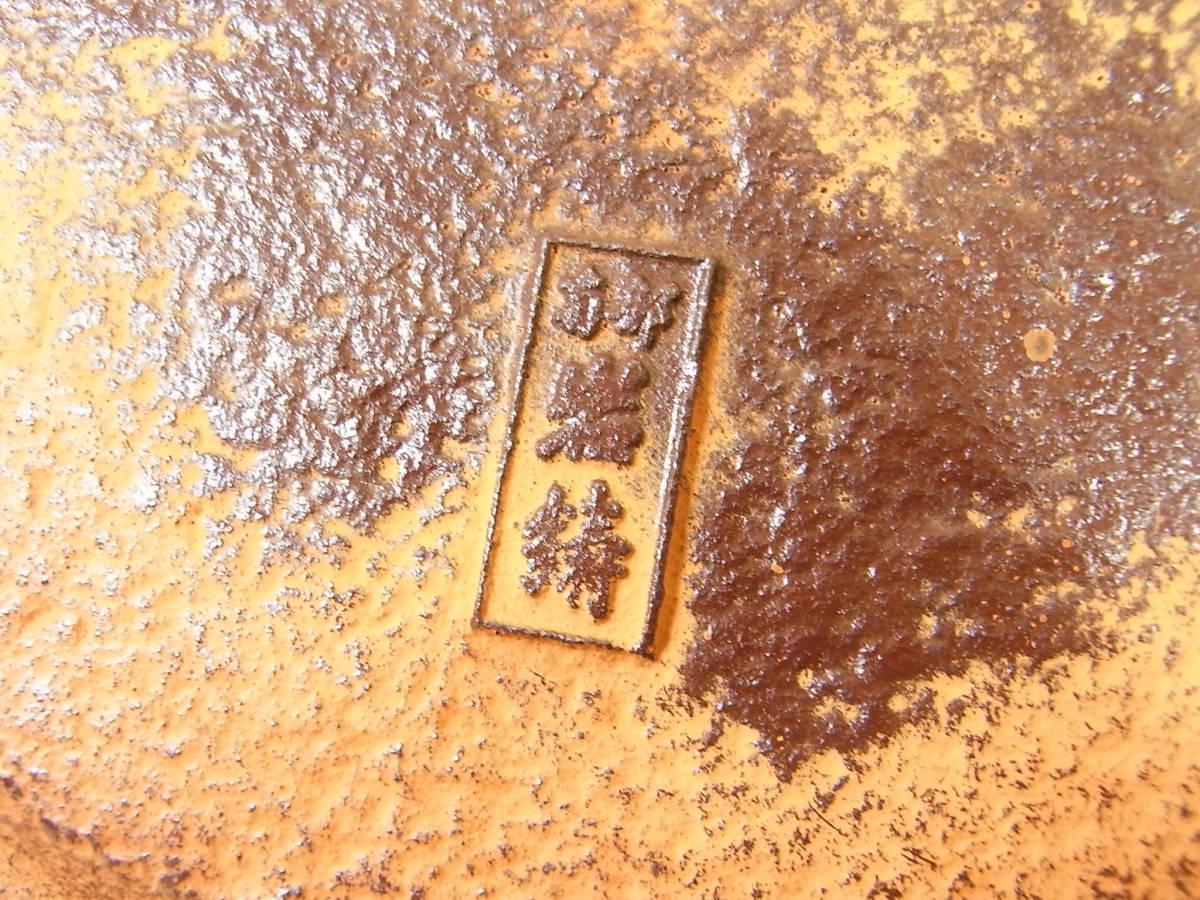 使用数回のみ 南部鉄器 すき焼き鍋 天平8号 岩鋳 IWACHU_画像5