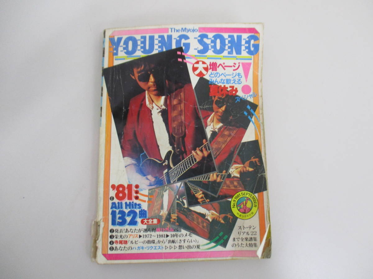 A11 YOUNG SONG ヤンソン 明星1981年9月号付録 松田聖子 石野真子 郷ひろみ 近藤真彦 雅夢 原由子 ジャンク
