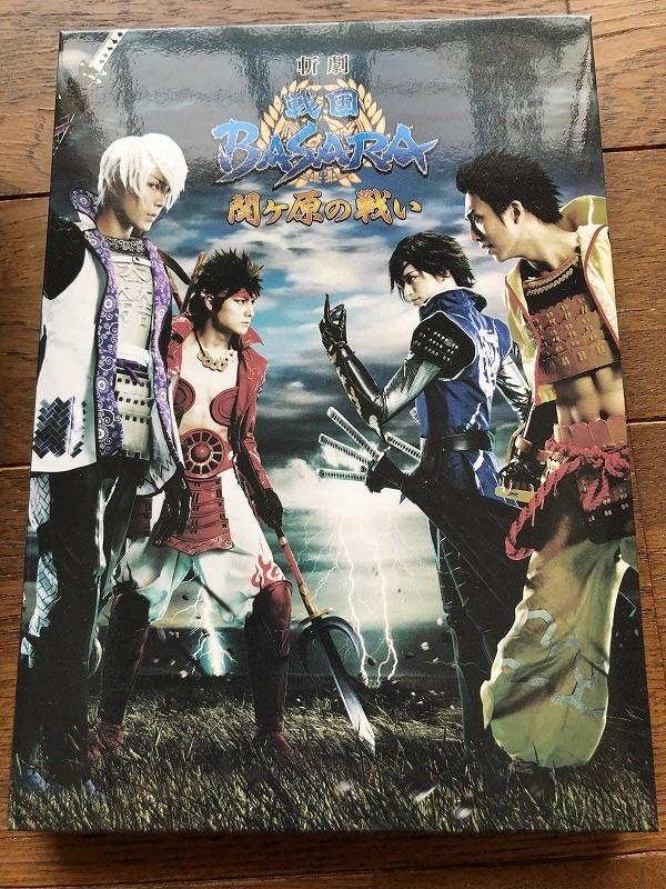 ■斬劇 戦国BASARA 関ヶ原の戦い 舞台 DVD