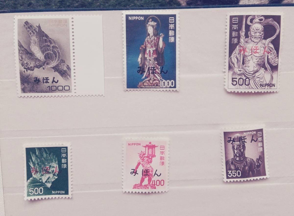 普通切手豪華見本セット 最高額等切手含む 70枚以上 新品ストックブック付属  送料無料_画像2