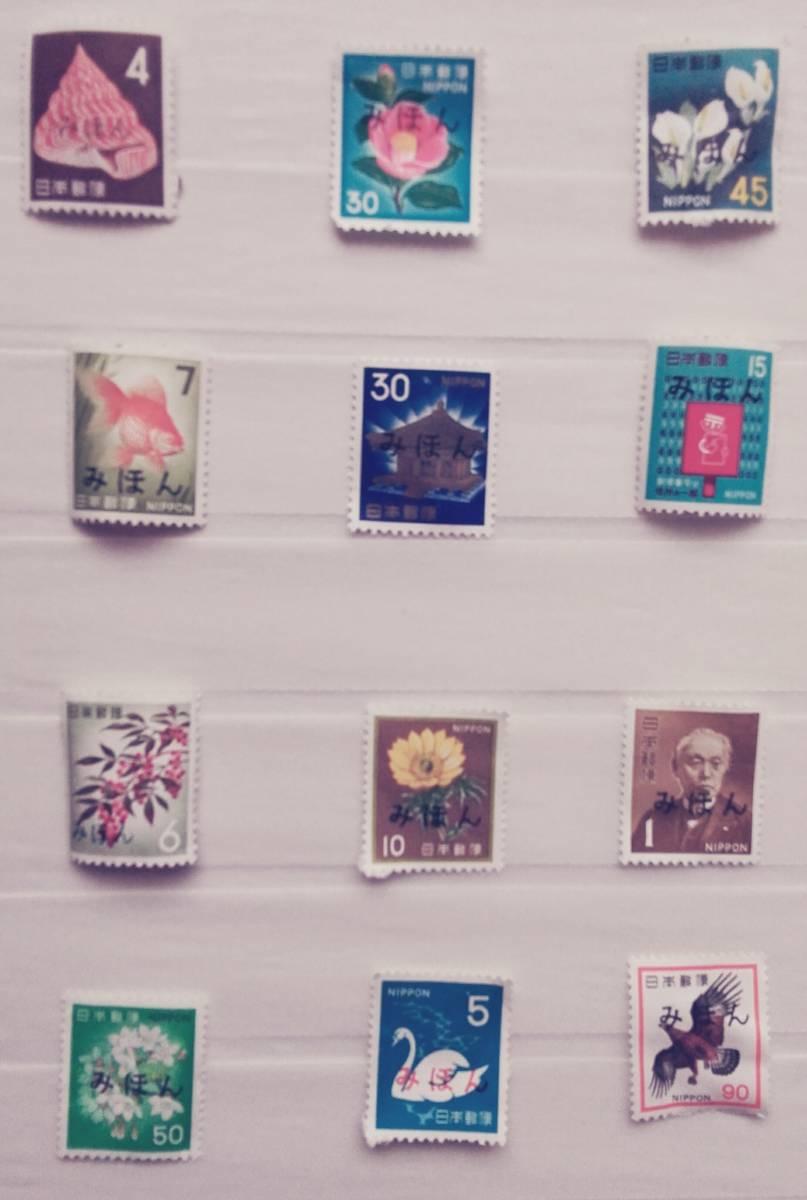普通切手豪華見本セット 最高額等切手含む 70枚以上 新品ストックブック付属  送料無料_画像8
