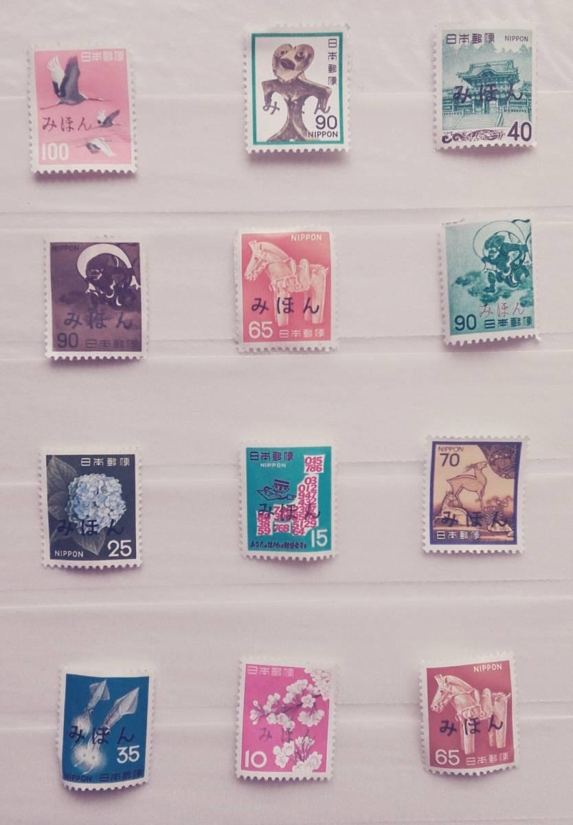 普通切手豪華見本セット 最高額等切手含む 70枚以上 新品ストックブック付属  送料無料_画像6