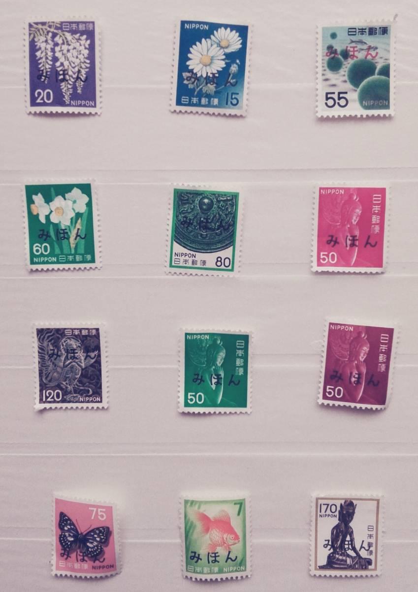普通切手豪華見本セット 最高額等切手含む 70枚以上 新品ストックブック付属  送料無料_画像5