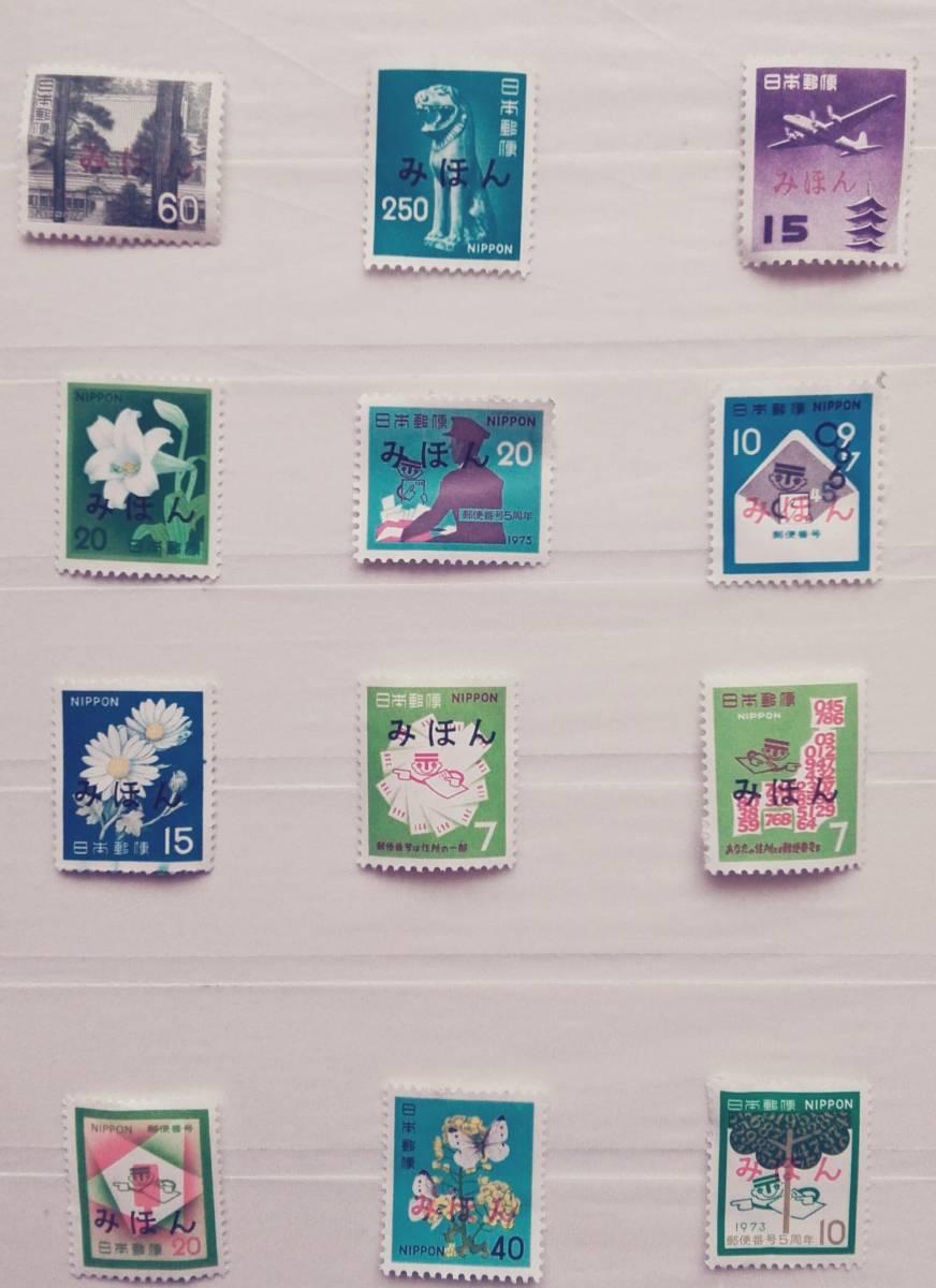 普通切手豪華見本セット 最高額等切手含む 70枚以上 新品ストックブック付属  送料無料_画像7