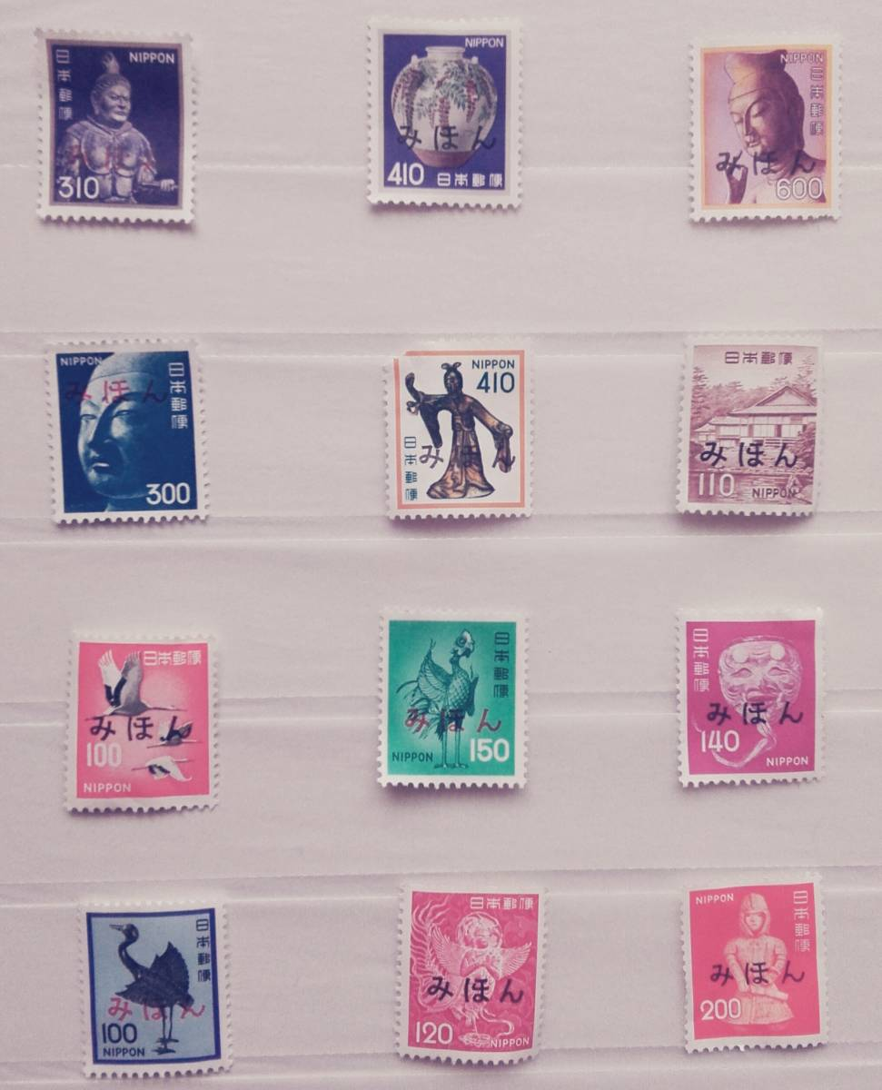 普通切手豪華見本セット 最高額等切手含む 70枚以上 新品ストックブック付属  送料無料_画像4