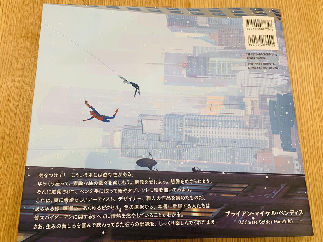 【新品 帯付き 箱梱包】アート・オブ・スパイダーマン:スパイダーバース MARVEL ラミン・ザヘッド _画像2