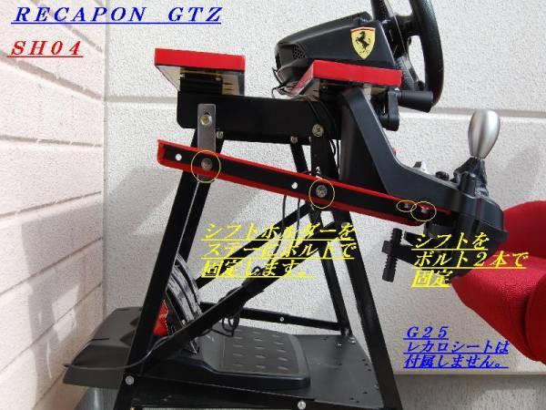 ☆G29・T-GT用シフトホルダー付コックピット・レカロンGTZ☆グランツーリスモsport59023foresport_画像2