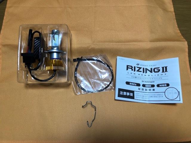 スフィアライト SPHERE LIGHT RIZINGⅡ ライジング2 H4 Hi/Lo 6000K バイク用 旧車 ネイキッド ホワイト 日本製 安い!!