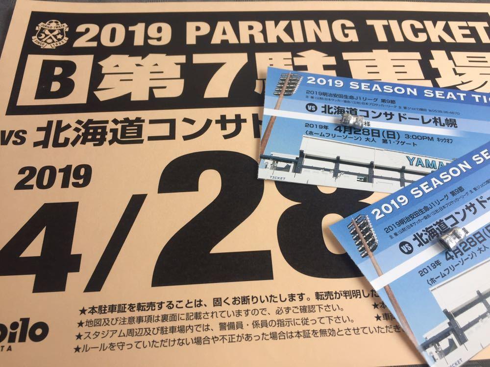 ジュビロ磐田vs北海道コンサドーレ札幌 4月28日 日曜日 ホームフリーゾーン ヤマハスタジアム 大人2枚 パーキングチケット付き