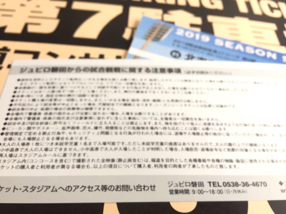 ジュビロ磐田vs北海道コンサドーレ札幌 4月28日 日曜日 ホームフリーゾーン ヤマハスタジアム 大人2枚 パーキングチケット付き _画像7