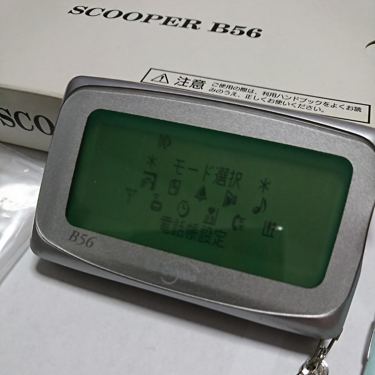 ポケベル docomo SCOOPER B56 1円~ 電源確認済み レア 送料無料_画像3