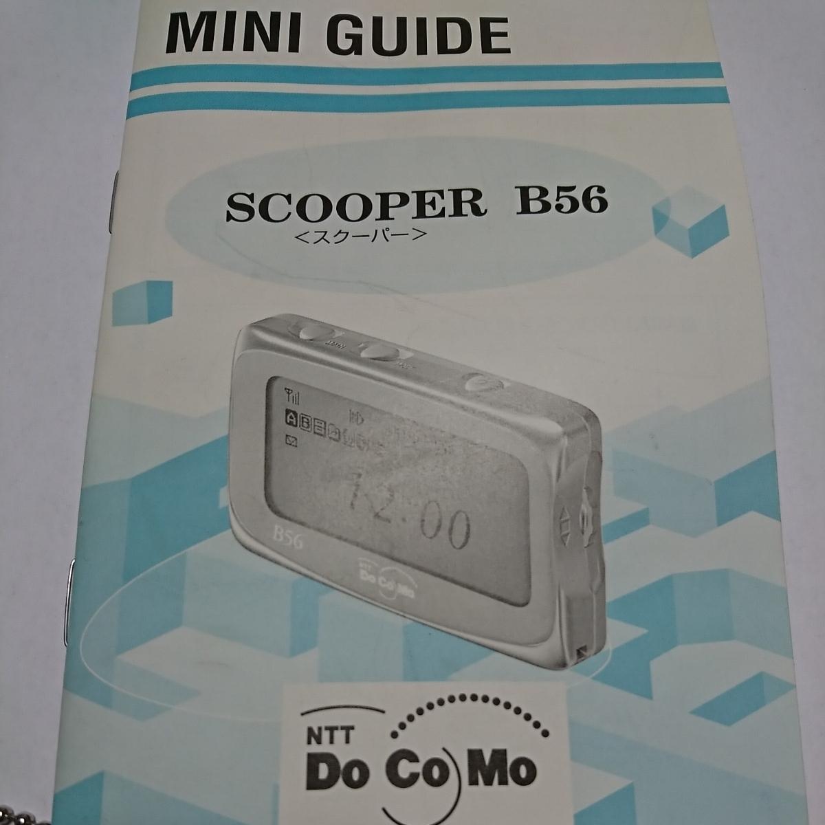 ポケベル docomo SCOOPER B56 1円~ 電源確認済み レア 送料無料_画像5
