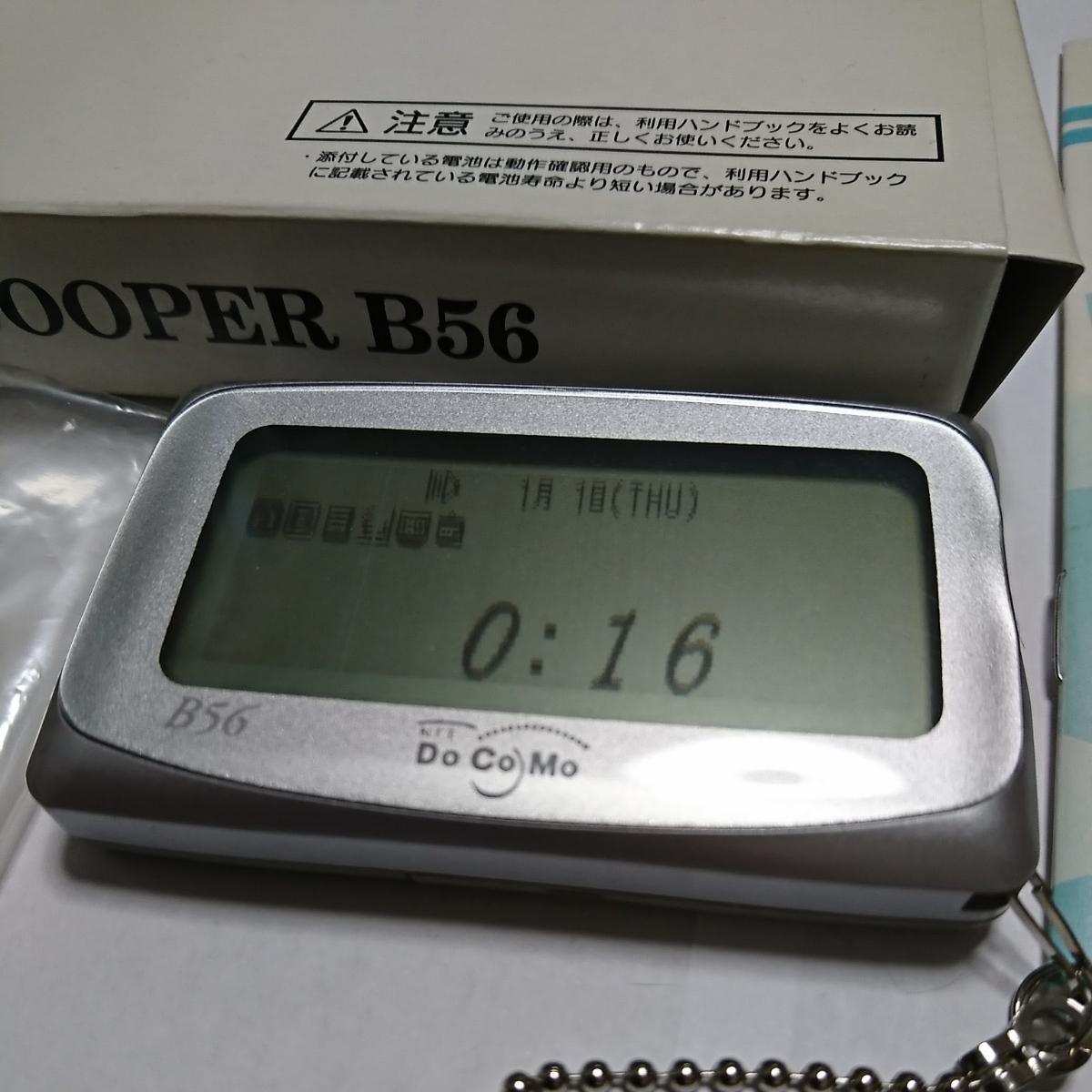 ポケベル docomo SCOOPER B56 1円~ 電源確認済み レア 送料無料_画像2