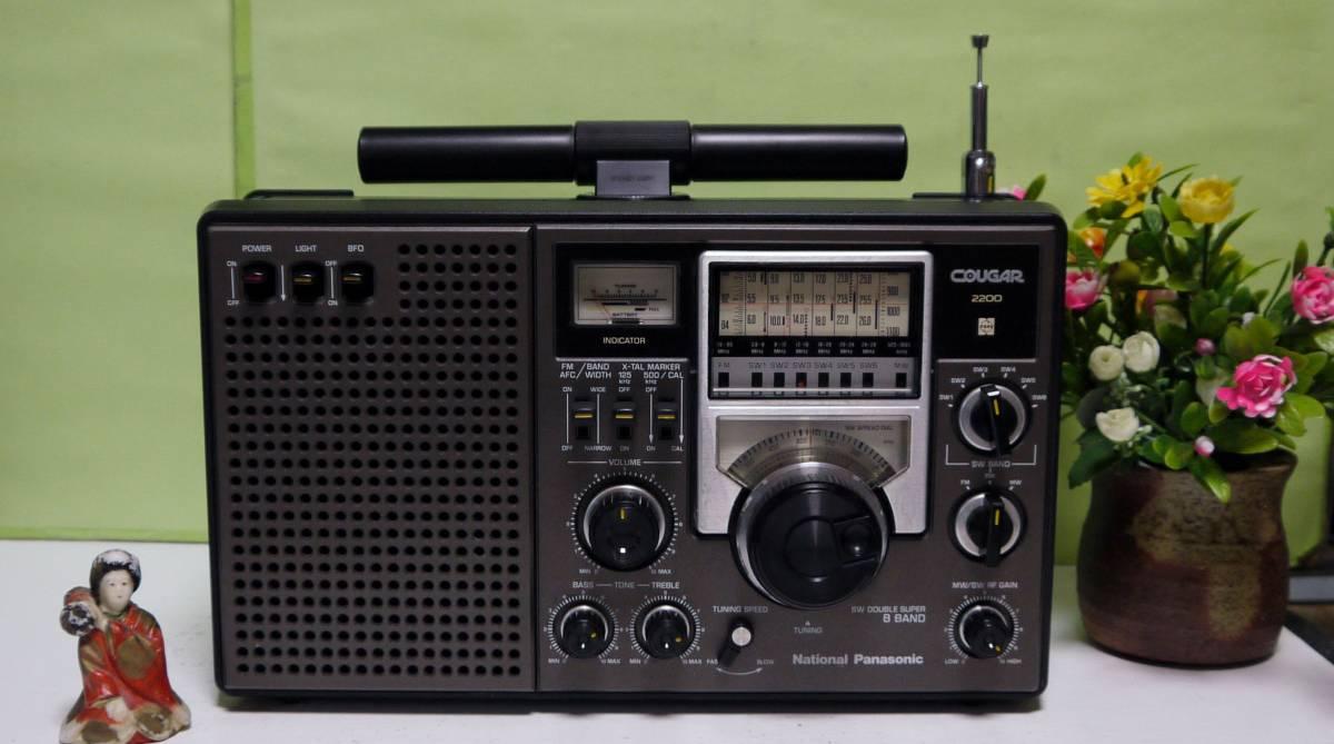 クーガ(RF-2200)オールバンド高感度で受信は良好です。使用感やキズ、色褪せ、くすみの無い大変綺麗な良品を選別出品*