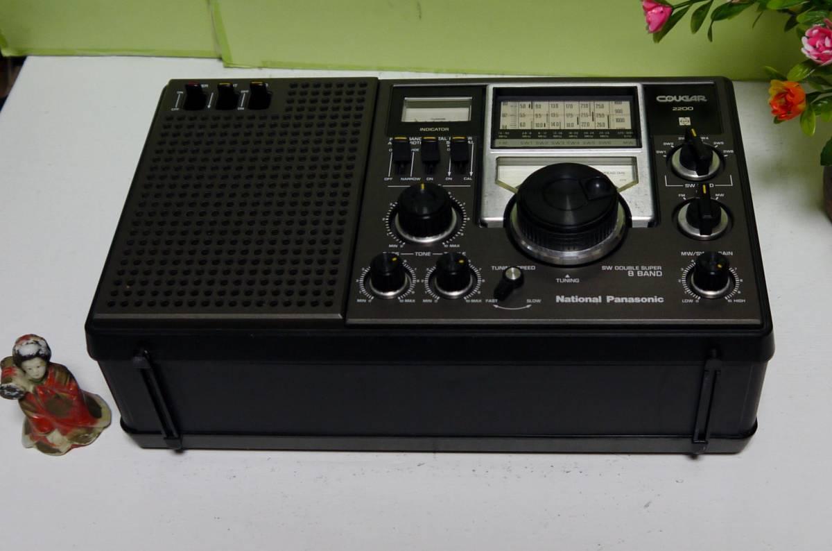 クーガ(RF-2200)オールバンド高感度で受信は良好です。使用感やキズ、色褪せ、くすみの無い大変綺麗な良品を選別出品*_画像4