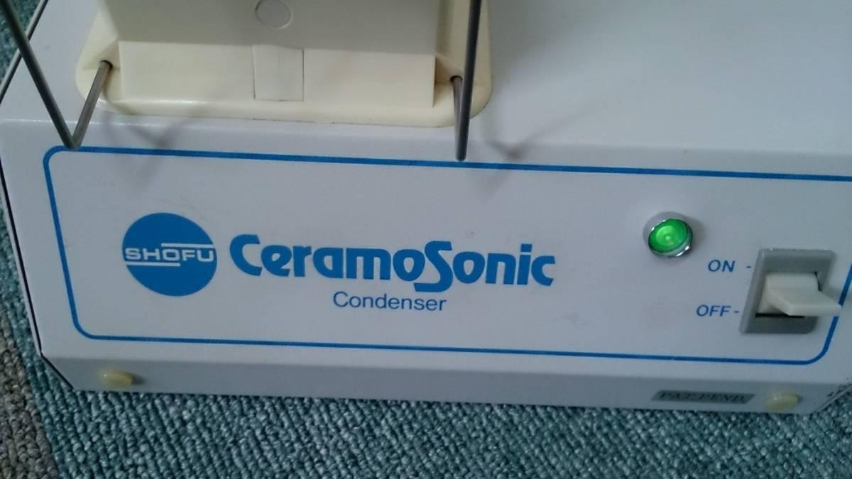歯科技工 松風 セラモソニックコンデンサー_画像8