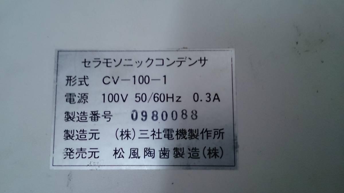 歯科技工 松風 セラモソニックコンデンサー_画像6