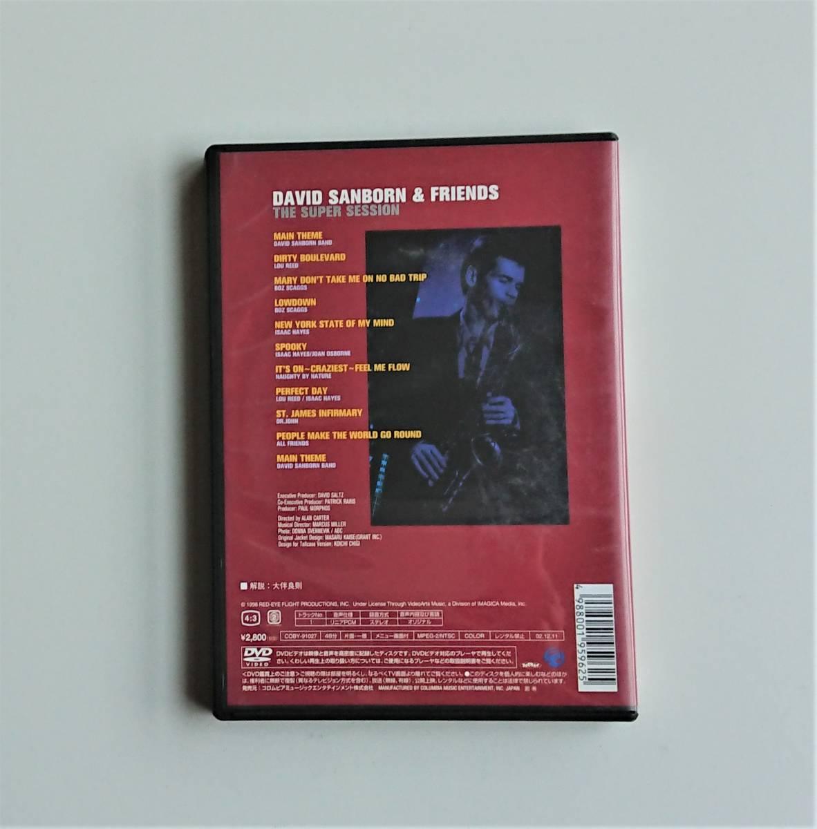 デイヴィッド・サンボーン & フレンズ ザ・スーパー・セッション 1998年国内盤 David Sanborn & Friends The Super Session_画像3
