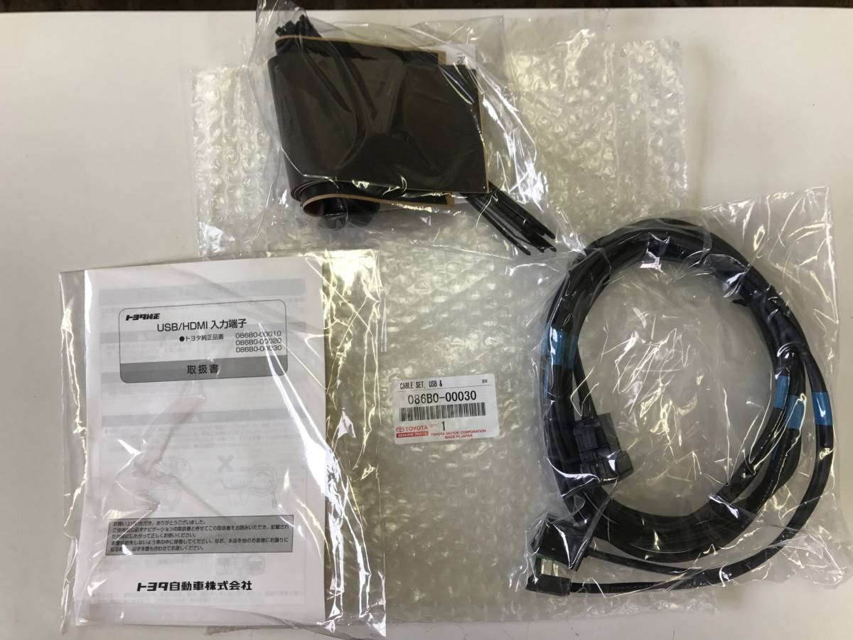 トヨタ 純正 USB/HDMI入力端子 086B0-00030 新品 送料無料