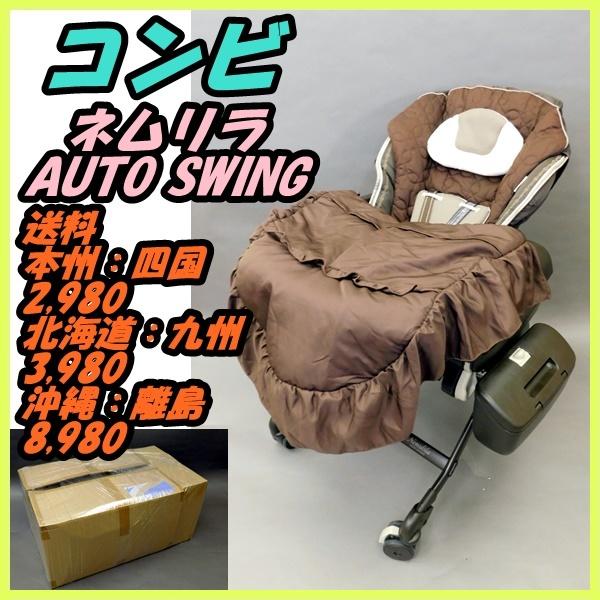 1円スタート!! コンビ ネムリラ AUTO SWING スウィング ベッド & チェア メロディー付き 電動 5段階 赤ちゃん 格安スタート 手渡し可能