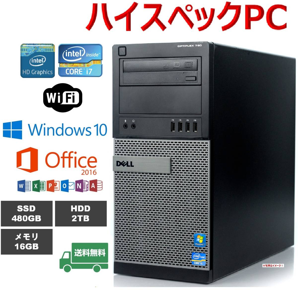 ★超高速 Intel Core i7 3.8GHz x 8★新品SSD480GB★HDD2TB★メモリ16GB★無線LAN★静音★最新Win10★Office 2016★OptiPlex 790 MT改★