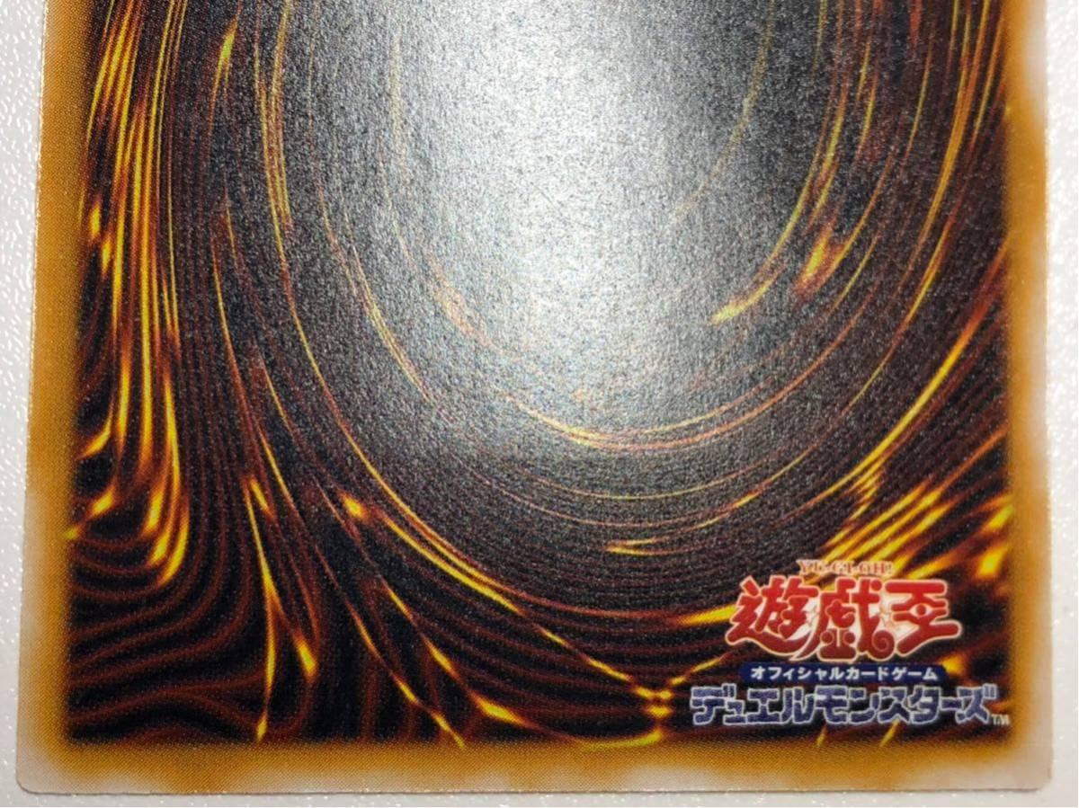 遊戯王 青眼の白龍 ほぼ完美品 レリーフ ブルーアイズホワイトドラゴン アルティメット 初期 SM-51 4-22_画像10
