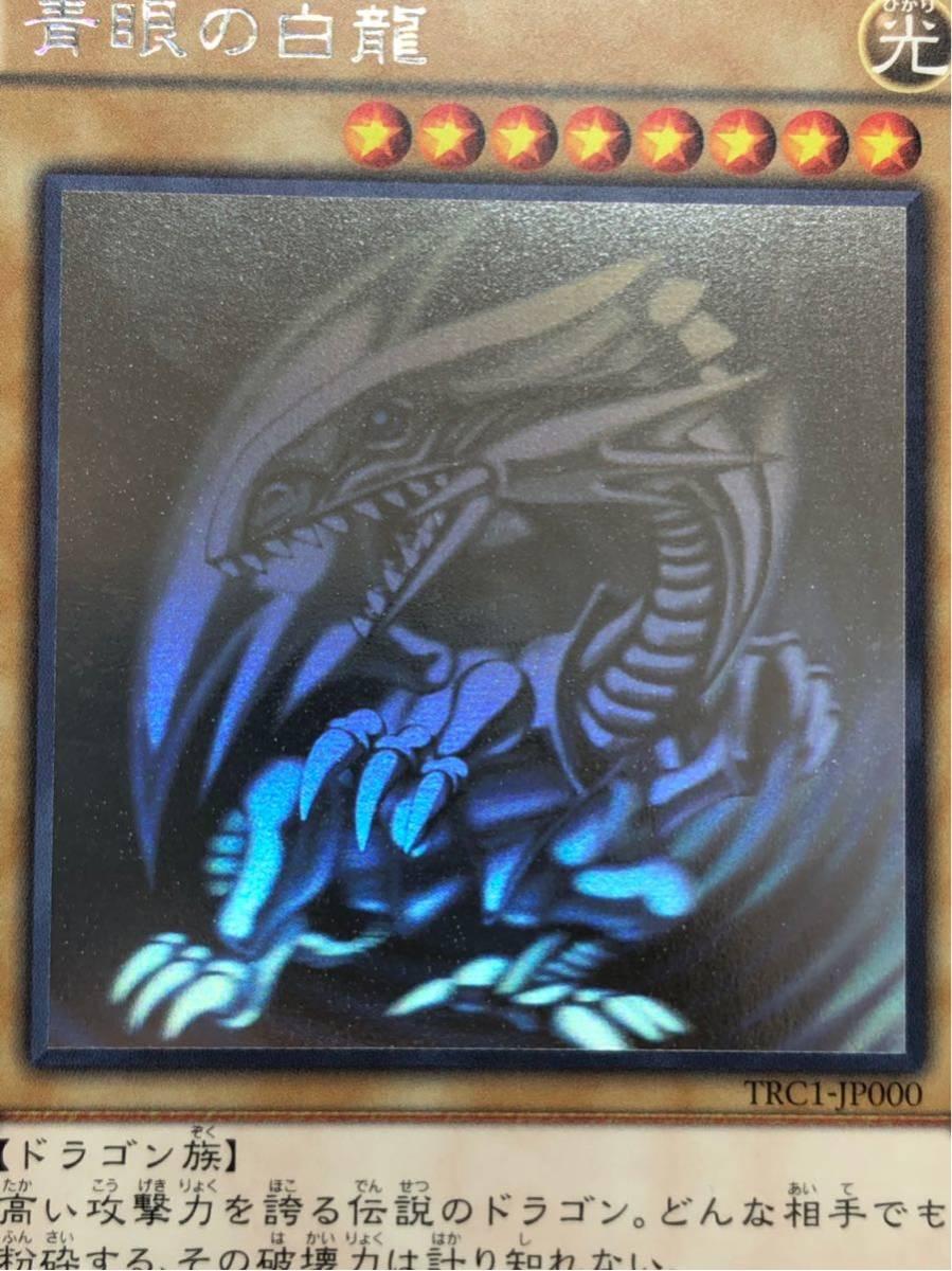 【完美品 TRC1】 遊戯王 青眼の白龍 ホロ グラフィック ブルーアイズホワイトドラゴン 初期絵 レアリティコレクション 4-13_画像7