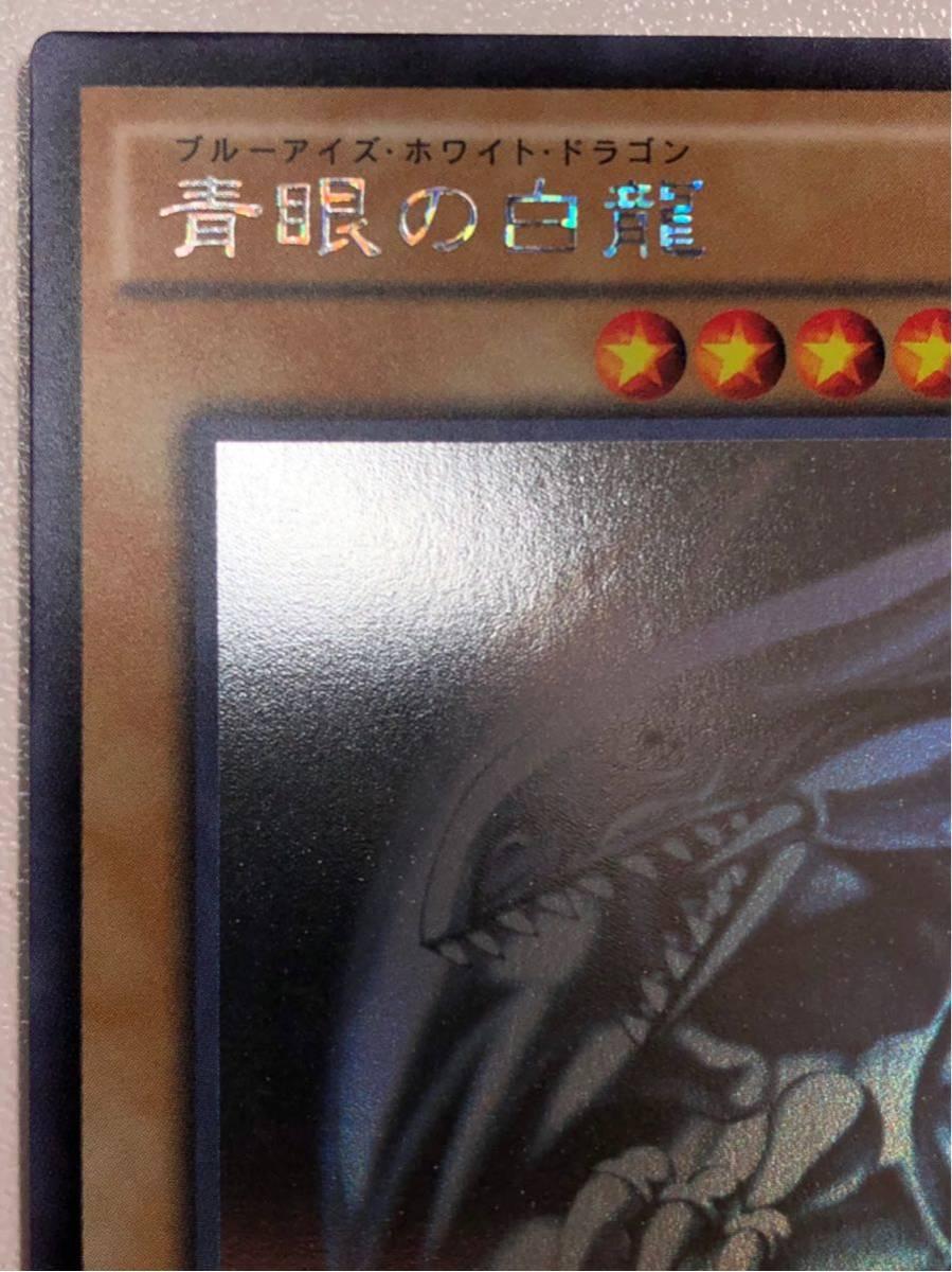 【完美品 TRC1】 遊戯王 青眼の白龍 ホロ グラフィック ブルーアイズホワイトドラゴン 初期絵 レアリティコレクション 4-13_画像3