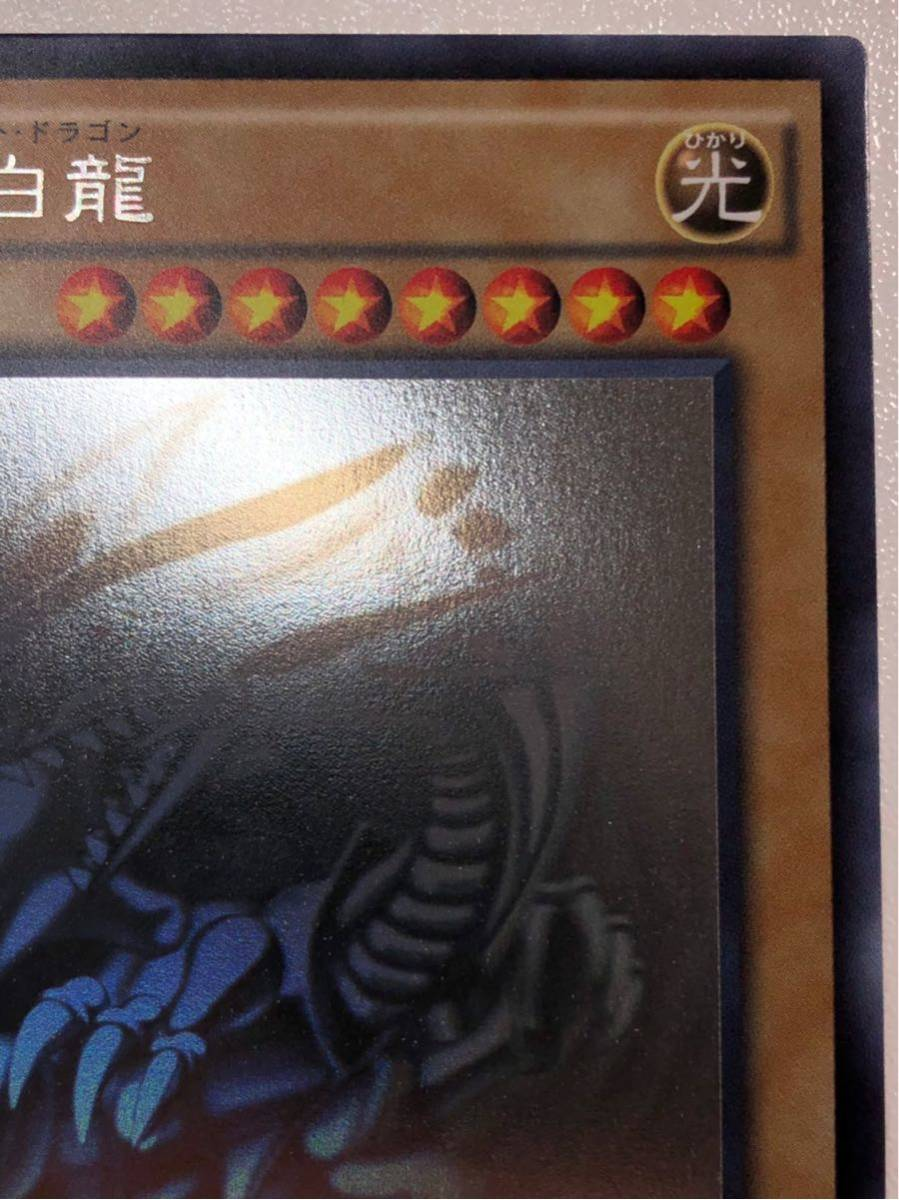 【完美品 TRC1】 遊戯王 青眼の白龍 ホロ グラフィック ブルーアイズホワイトドラゴン 初期絵 レアリティコレクション 4-13_画像4