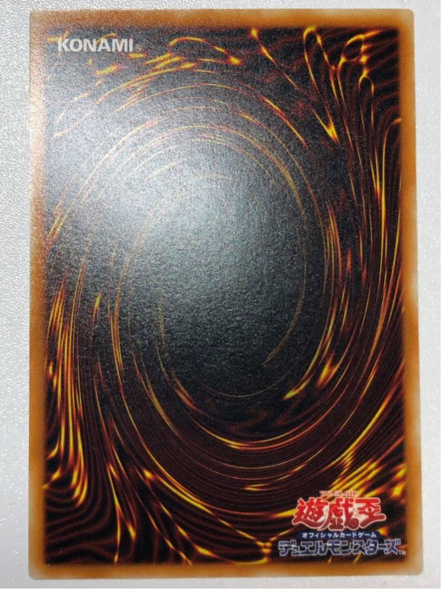【完美品 スクリューダウン特大】遊戯王 真紅眼の黒竜 レリーフ 301-056 レッドアイズ ブラック ドラゴン 初期 アルティメット 4-20-1_画像8