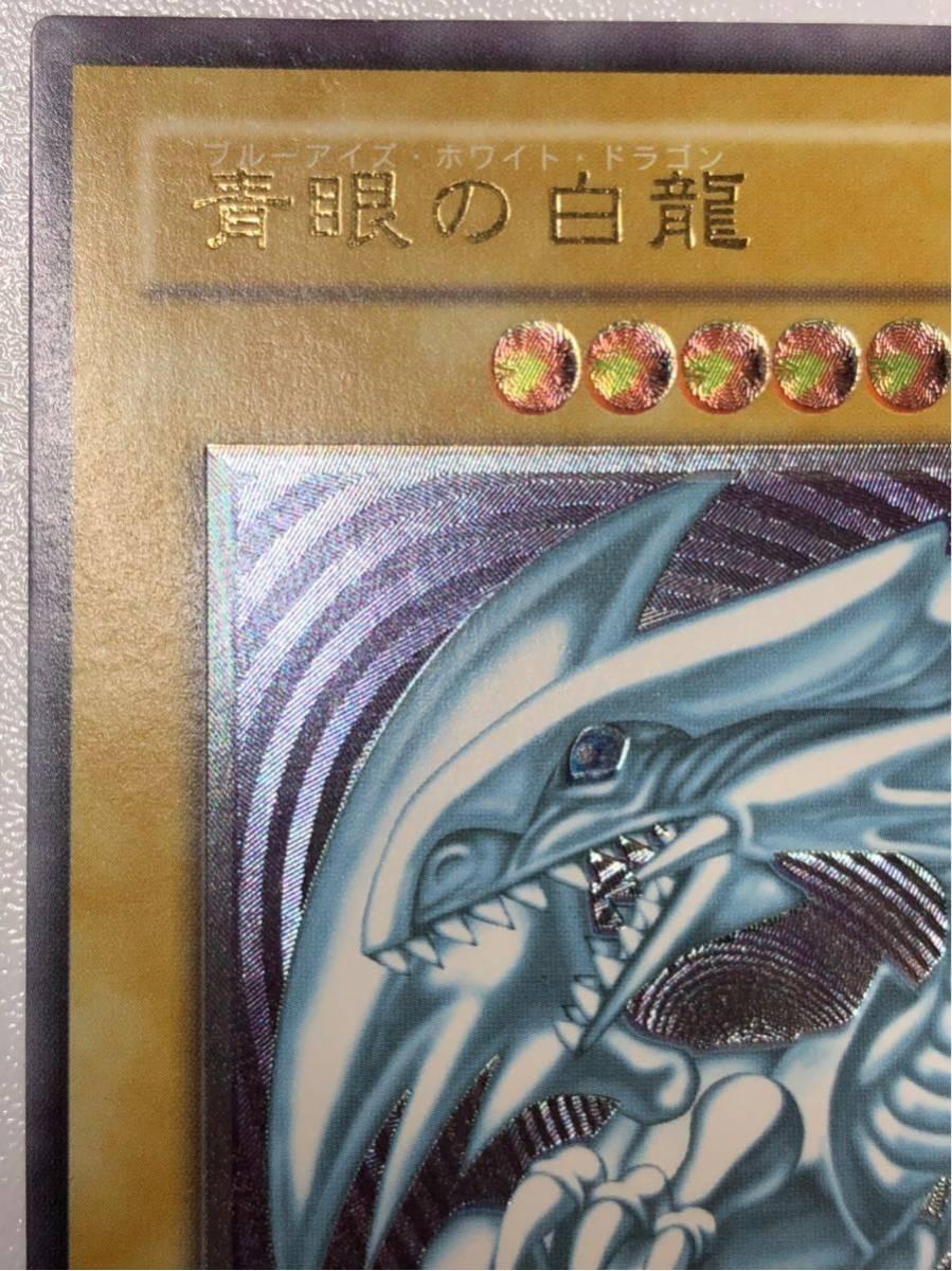 遊戯王 青眼の白龍 ほぼ完美品 レリーフ ブルーアイズホワイトドラゴン アルティメット 初期 SM-51 4-22_画像3