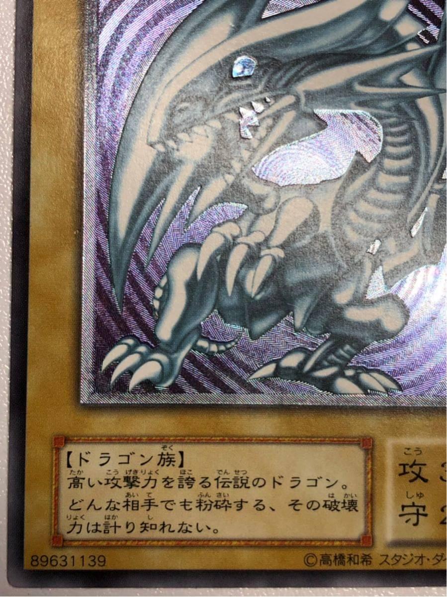 遊戯王 青眼の白龍 ほぼ完美品 レリーフ ブルーアイズホワイトドラゴン アルティメット 初期 SM-51 4-22_画像5