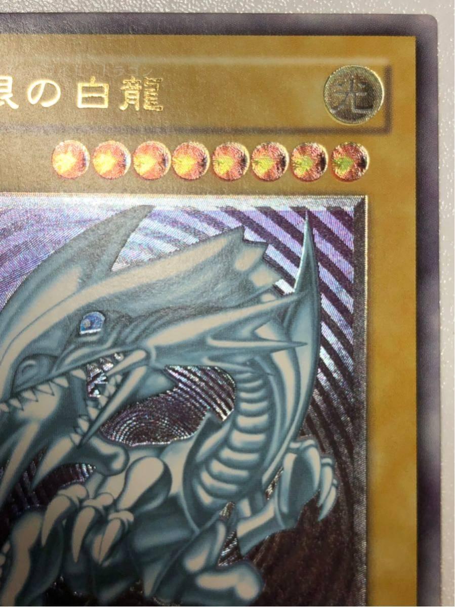 遊戯王 青眼の白龍 ほぼ完美品 レリーフ ブルーアイズホワイトドラゴン アルティメット 初期 SM-51 4-22_画像4